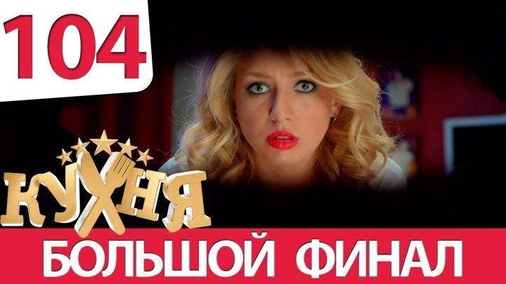 Кухня - 104 серия (6 сезон 4 серия) HD