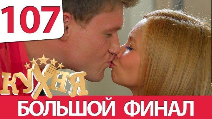 Кухня 107 серия (6 сезон 7 серия)
