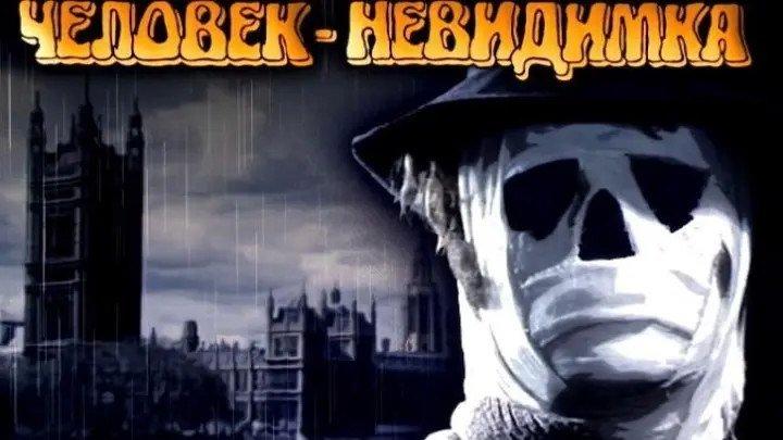 """""""Человек-невидимка"""" _ (1984) Фантастика,драма,приключения."""