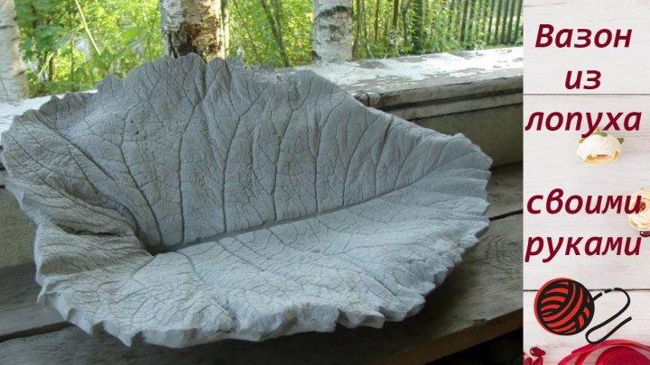Вазон лист лопуха из цемента и песка