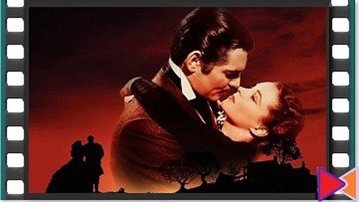 Унесенные ветром [Gone with the Wind] (1939)