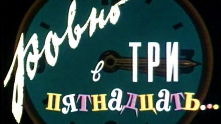 Клуб весёлых человечков. Ровно в три пятнадцать... (1959 г.).