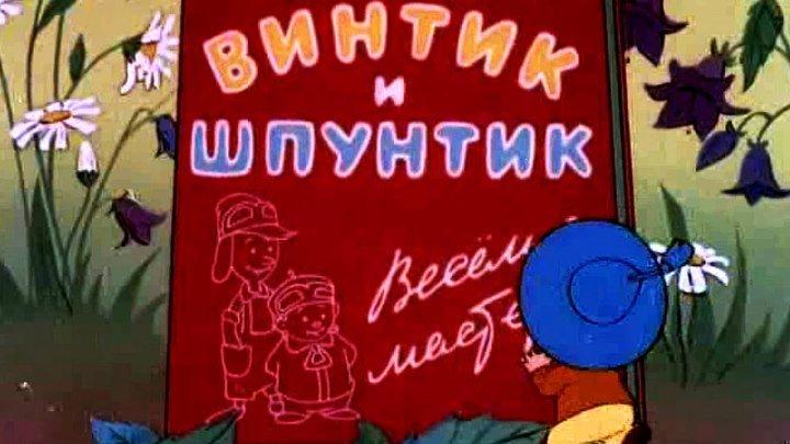 Клуб весёлых человечков. Винтик и Шпунтик - веселые мастера. (1960 г.).