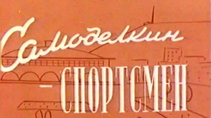 Клуб весёлых человечков. Самоделкин - спортсмен. (1962 г.).