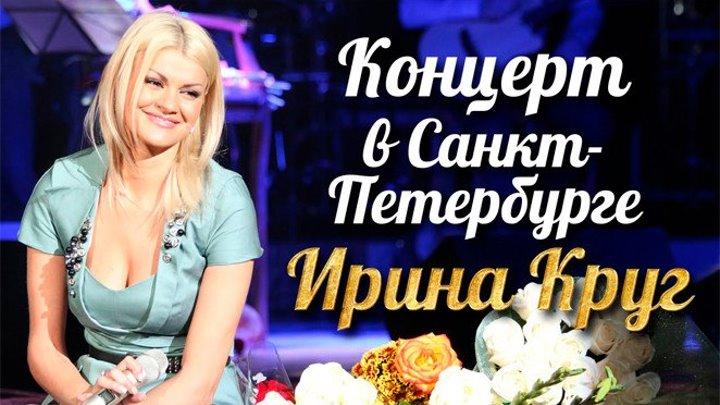 Ирина КРУГ - Концерт в Санкт-Петербурге