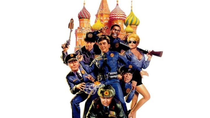 Полицейская академия 7_ Миссия в Москве (1994)