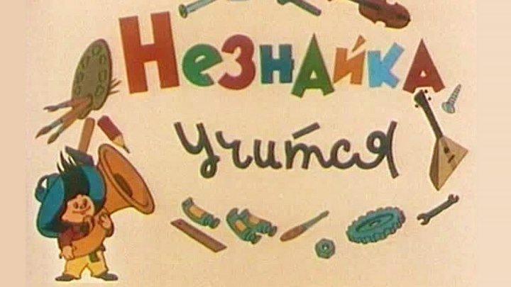 Клуб весёлых человечков. Незнайка учится. (1961 г.).