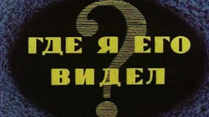 Клуб весёлых человечков. Где я его видел? (1965 г.).