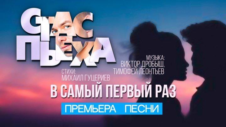 Стас Пьеха - В самый первый раз (Официальный лирик-видео)