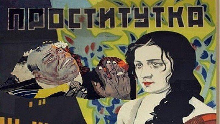 ПРОСТИТУТКА (социально-бытовая драма) 1926 г