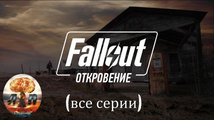 Fallout - Откровение ¦ Все серии на русском языке - [В переводе для Stopgame.ru]