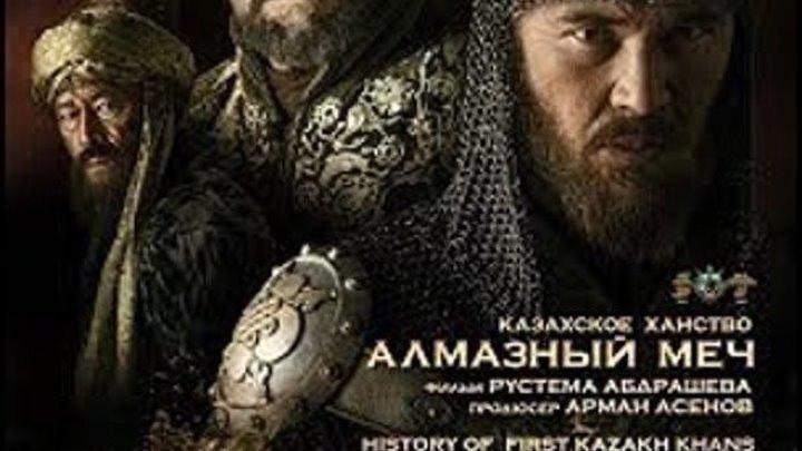 Казахское Ханство . Алмазный меч (2016). боевик, драма, исторический