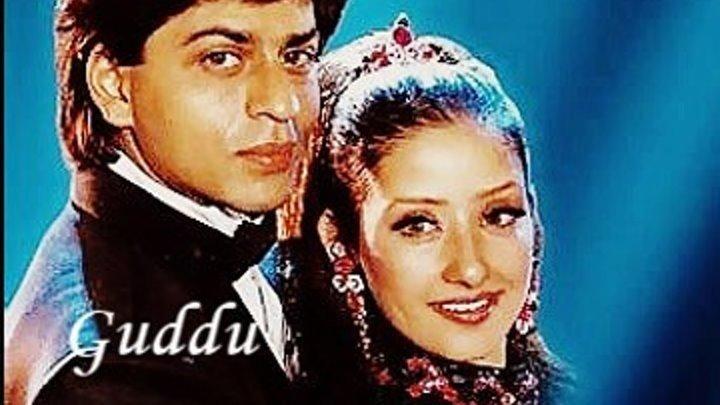 Самоотверженная любовь. Индийский фильм. 1995 год. В ролях: Шахрукх Кхан. Маниша Койрала и другие.