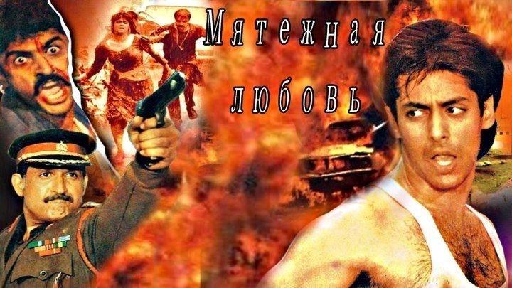 Мятежная любовь (1990) индийский фильм смотреть онлайн