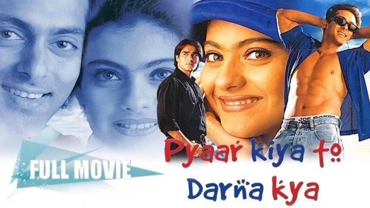 Не надо бояться любить (1998) индийский фильм смотреть онлайн
