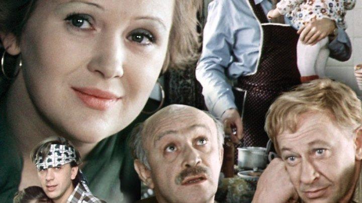 """""""По семейным обстоятельствам"""" - (1977) Комедия, мелодрама."""