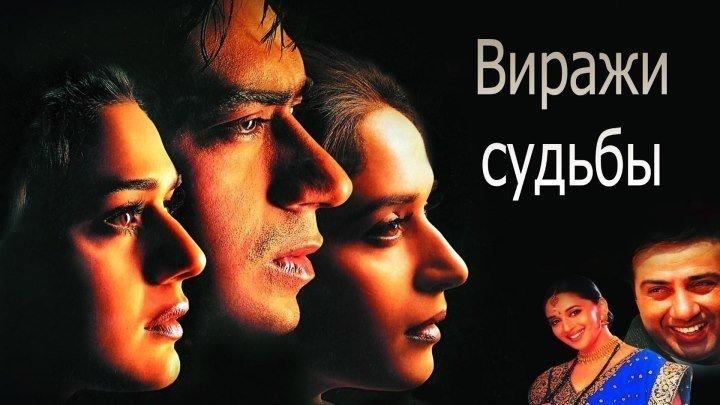 Виражи судьбы (2001) индийский фильм смотреть онлайн
