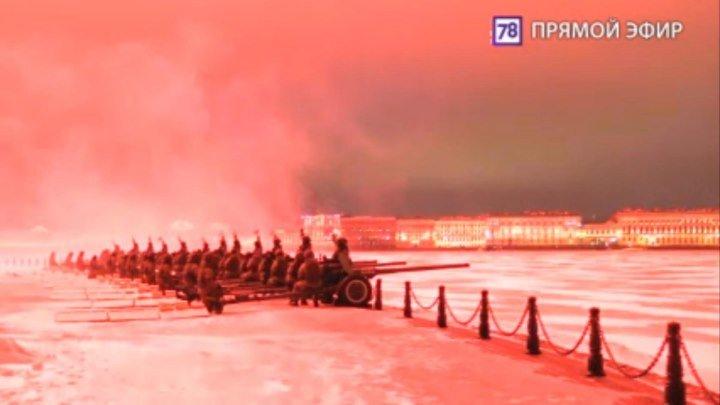 Праздничный салют у Петропавловской крепости. Прямая трансляция