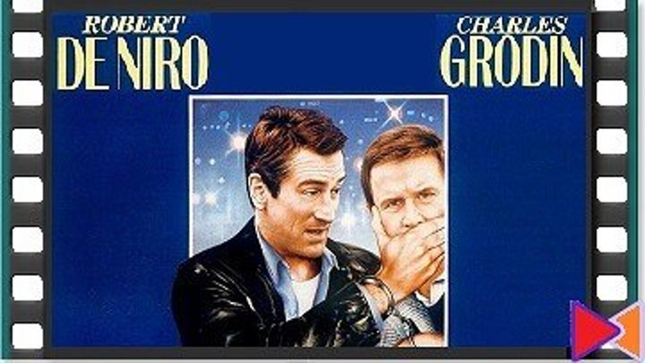 Успеть до полуночи [Midnight Run] (1988)