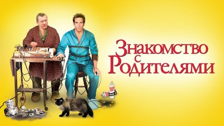Знакомство с родителями.(2000).