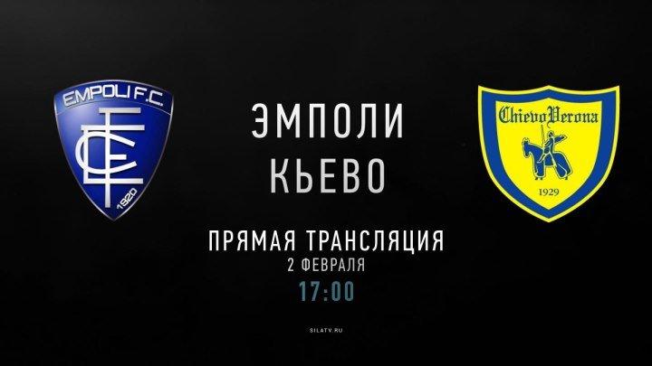 Эмполи - Кьево (2 февраля 17:00 МСК)
