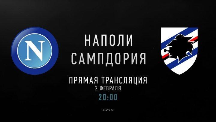 Наполи - Сампдория (2 февраля 20:00 МСК)