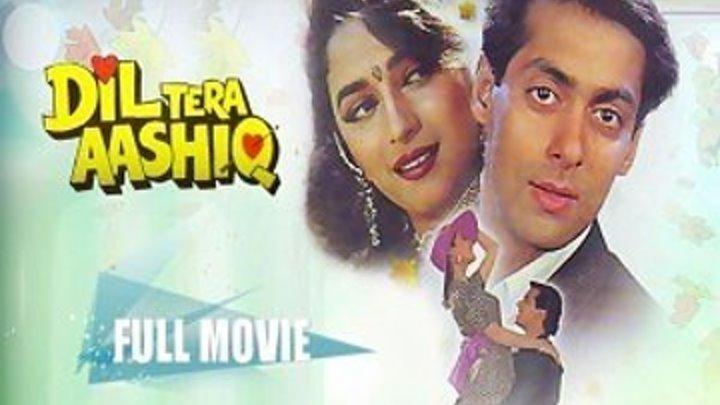 Влюблённое сердце. Индийский фильм. 1993 год.