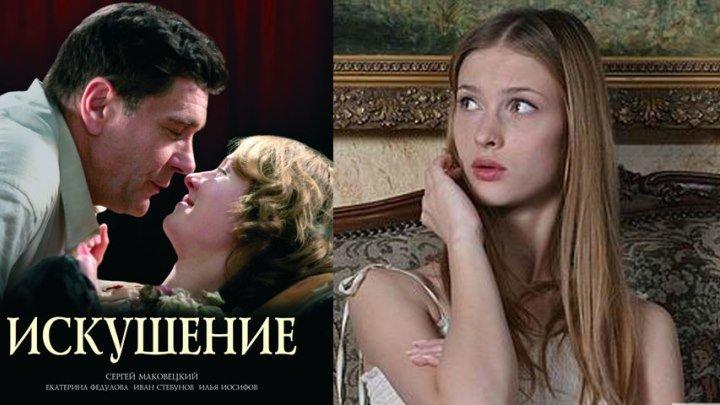 Фильм «Искушение» (Россия), драма, мелодрама, HD