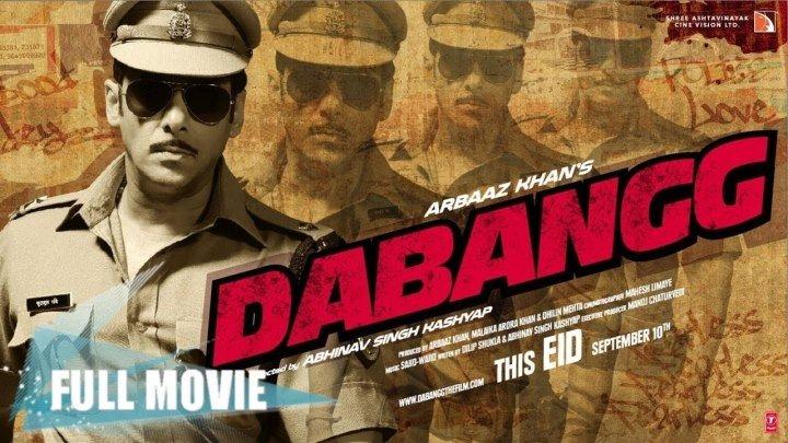 Бесстрашный. Индийский фильм. 2010 год.