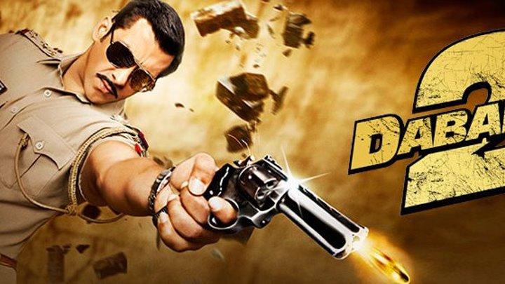 Бесстрашный 2. Индийский фильм. 2012 год.