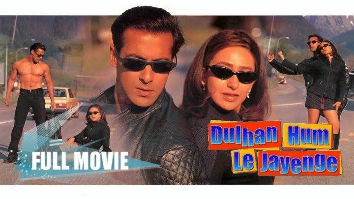 Индийский фильм- С любимой под венец - Dulhan Hum Le Jayenge (2000) — Салман Кхан