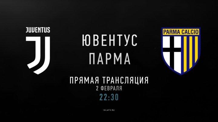 Ювентус - Парма(2 февраля 22:30 МСК)