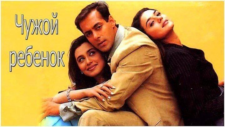 Индийский фильм- Чужой ребенок - Chori Chori Chupke Chupke (2001) — Прити, Салман Кхан.