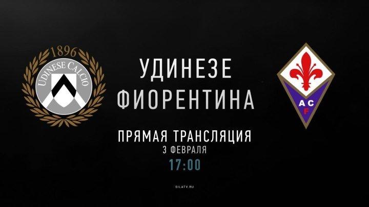 Удинезе - Фиорентина (3 февраля 17:00 МСК)
