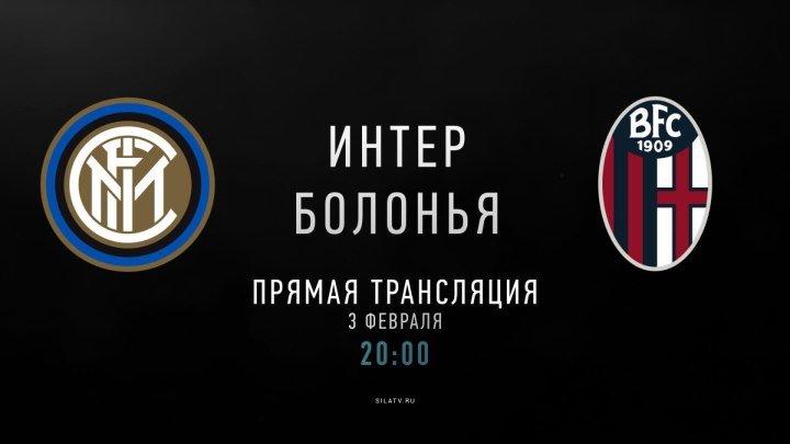 Интер - Болонья (3 февраля 20:00 МСК)