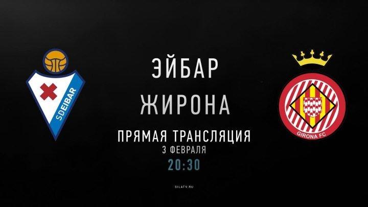 Эйбар - Жирона (3 февраля 20:30 МСК)