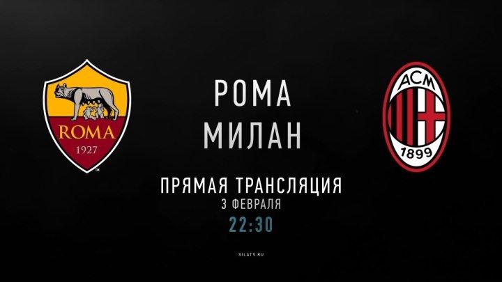 Рома - Милан (3 февраля 22:30 МСК)