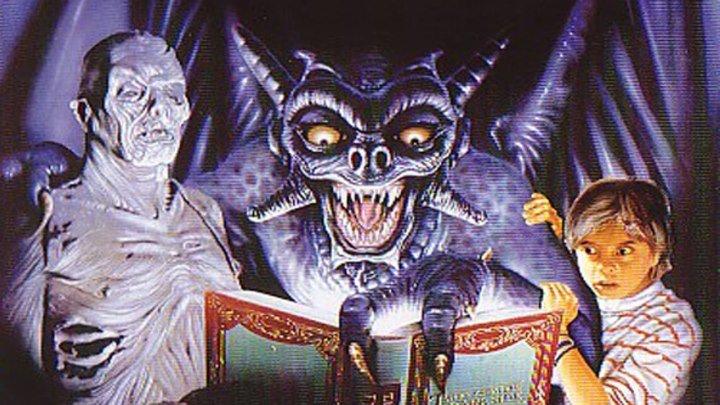 Сказки с темной стороны (1990)