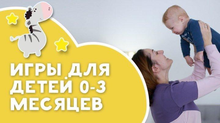 Игры для детей 0-3 месяцев [Любящие мамы]