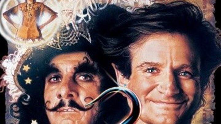 Капитан Крюк 1991 фэнтези, комедия, приключения, семейный
