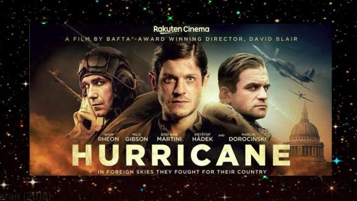 «Ураган»: