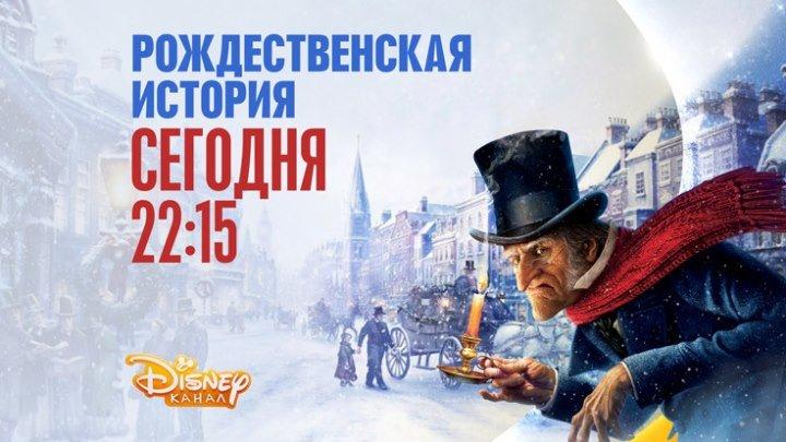 """""""Рождественская история"""" на Канале Disney!"""