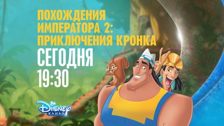 """""""Похождения императора 2: Приключения Кронка"""" на Канале Disney!"""