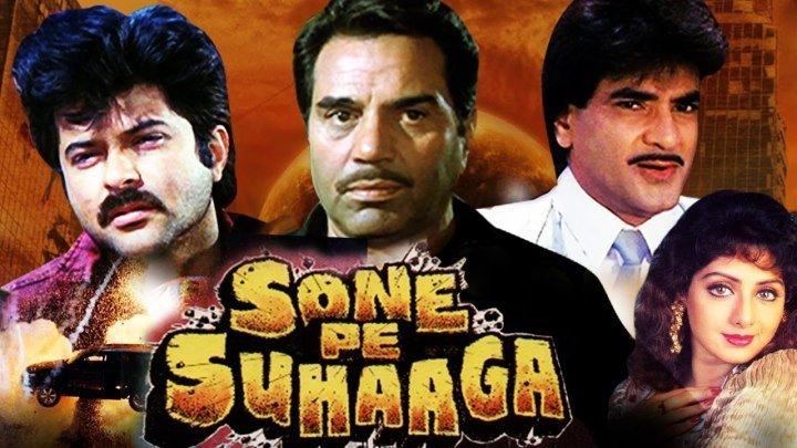 Изнанка жизни (1988)Sone Pe Suhaaga