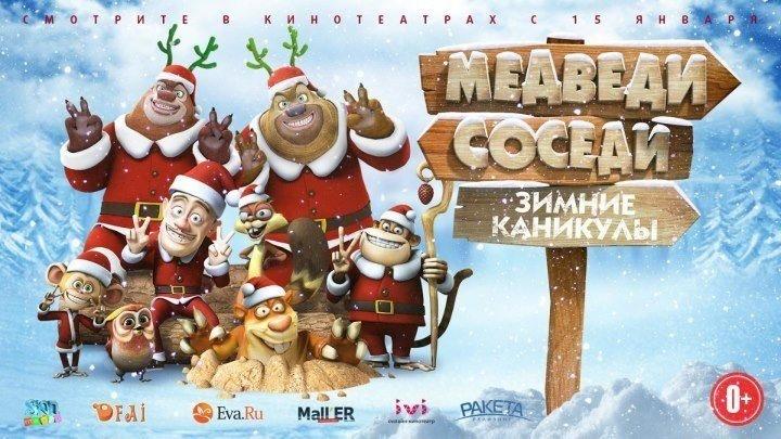 Медведи-соседи_ Зимние каникулы. мультфильм, комедия, приключения