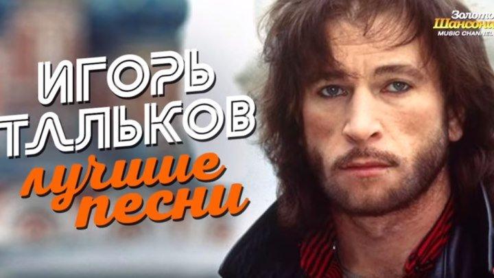 Игорь ТАЛЬКОВ — ЛУЧШИЕ ПЕСНИ