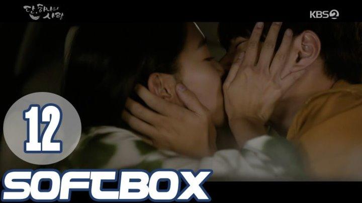 [Озвучка SOFTBOX] Дан, единственная любовь 12 серия