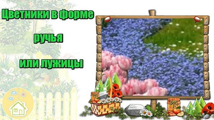 Цветники в форме ручья и лужицы