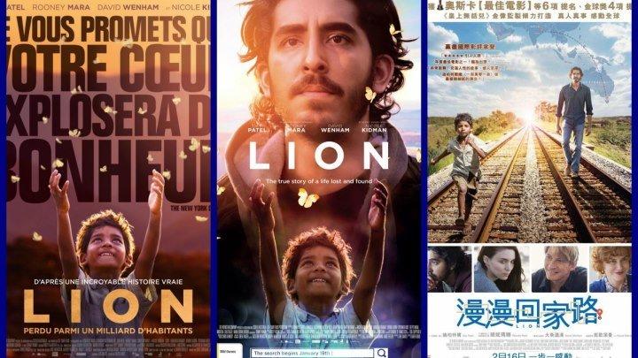 Лев.(2016)Lion- Основан на реальных событиях.