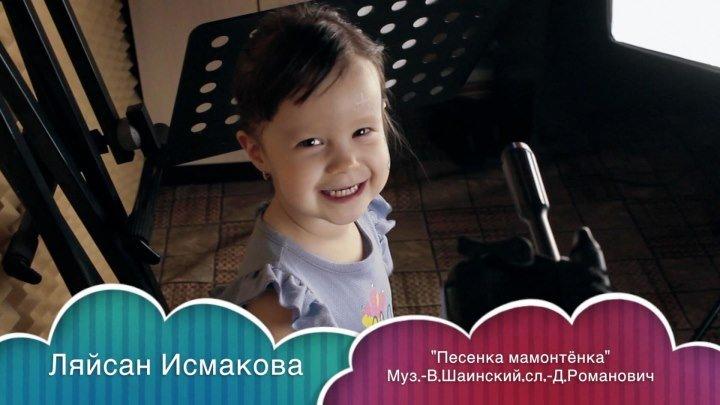 """Ляйсан Исмакова-""""Песенка мамонтёнка"""""""
